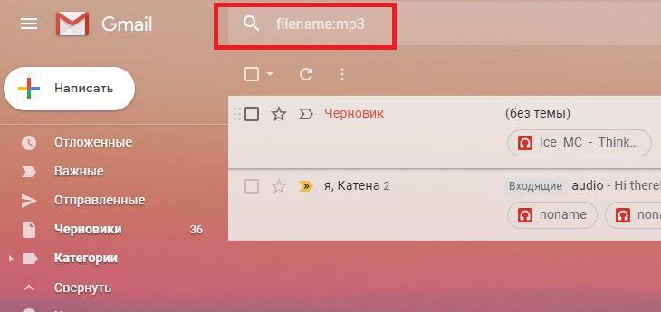 Поиск файлов gmail