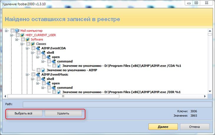 Оставшиеся файлы в реестре