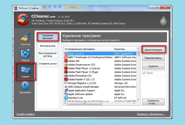 Удаление CS через CCleaner