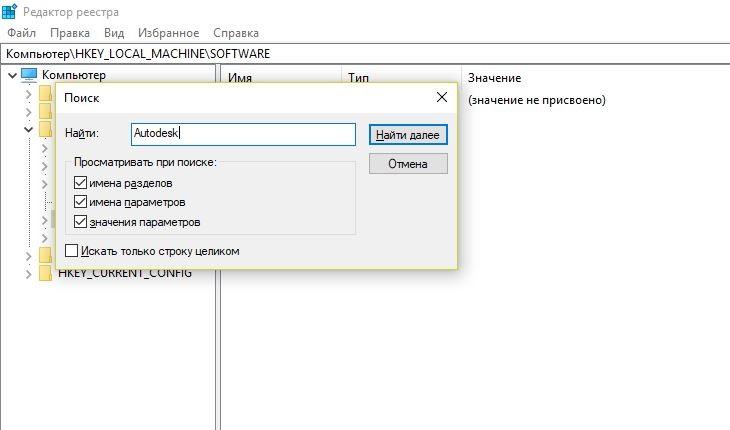 Поиск Autodesk в реестре
