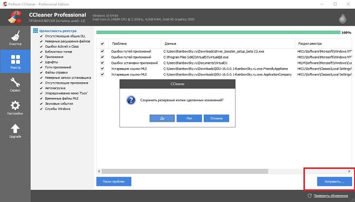 Исправление проблем реестра через CCleaner
