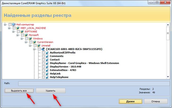 Удаление остаточных файлов программы