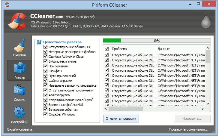 Очистить реестр в CCleaner