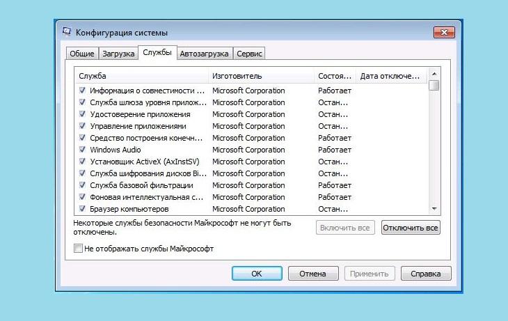 Не отображать службы Microsoft