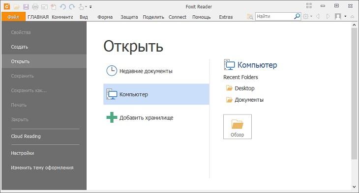 Функции Foxit reader
