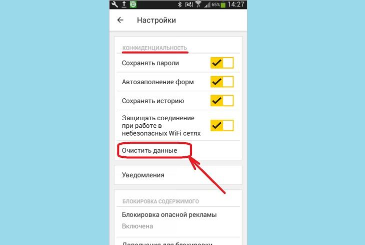 Очистка Яндекс браузера