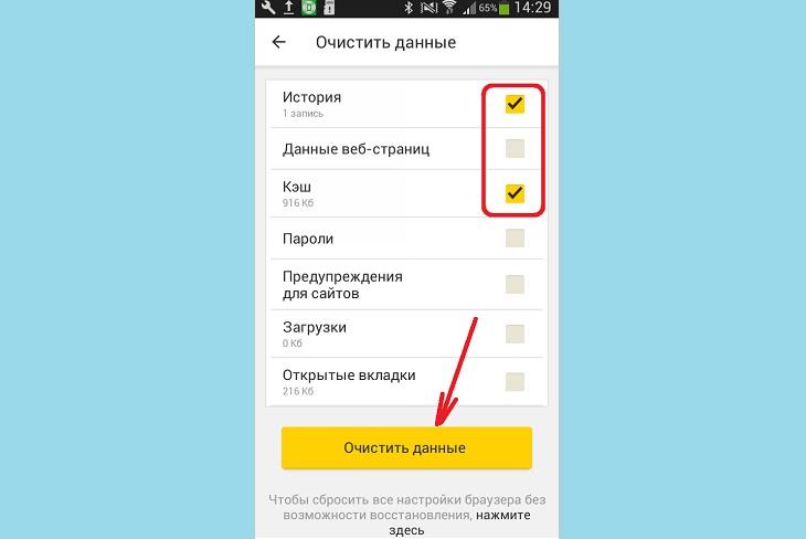 Удаление истории Яндекс на Андроиде