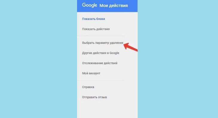 Выбор параметров удаления в гугл