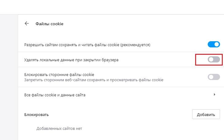 Автоматическое удаление cookies в Опере