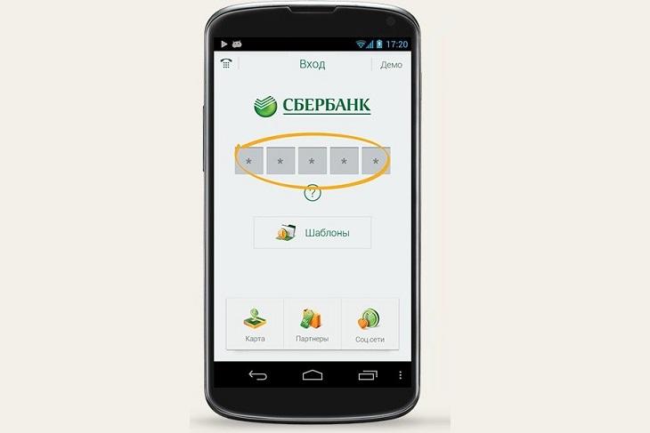 Вход в приложение Сбербанк
