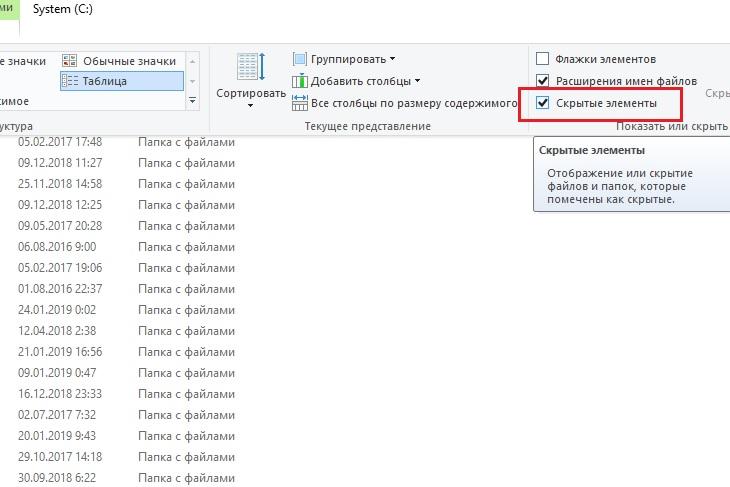 Отображение скрытых файлов в Виндовс 10