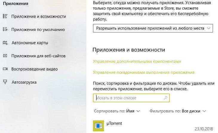 Удаление приложения Компас 3Д