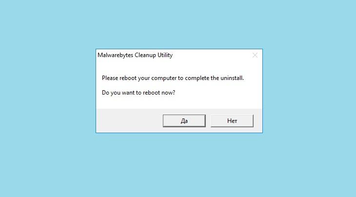 Встроенный деинсталлятор Malwarebytes