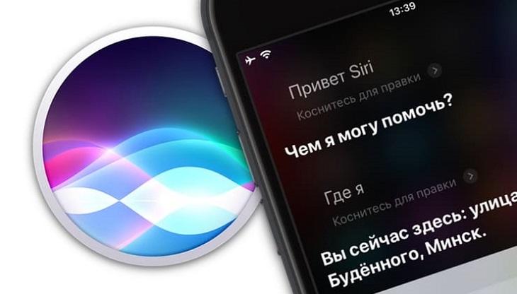 Настройка уведомлений через Siri