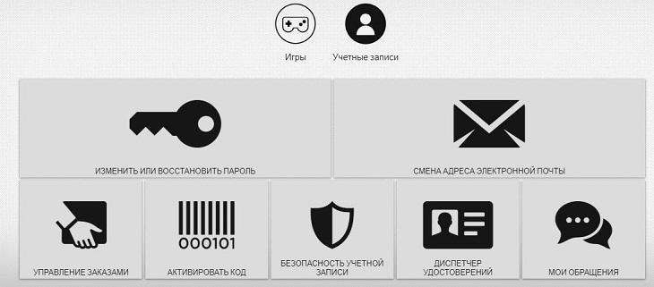 Обращение в техническую поддержку EA Games
