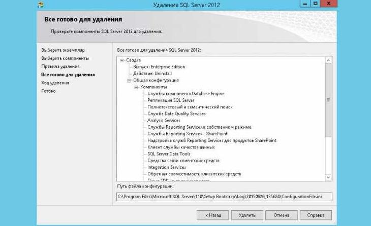 Процесс удаления SQL Server