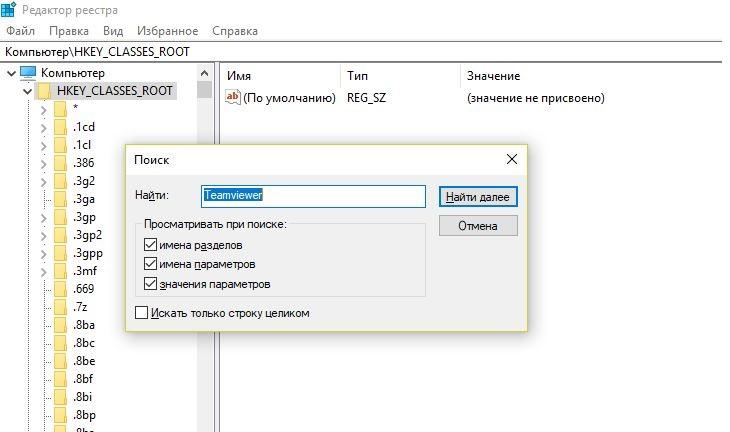 Поиск файлов Teamviewer в реестре