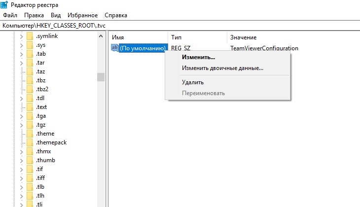 Удаление файлов Teamviewer в реестре