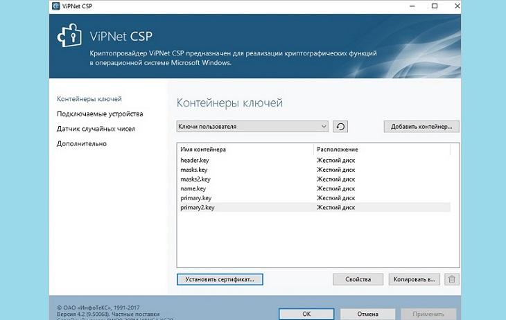 Контейнеры ключей VipNet