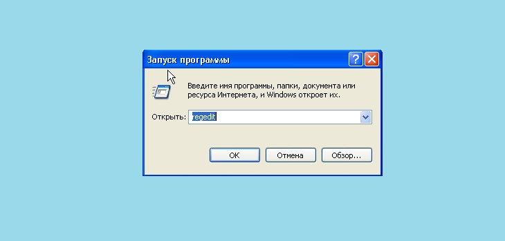 Редактор реестра Виндовс