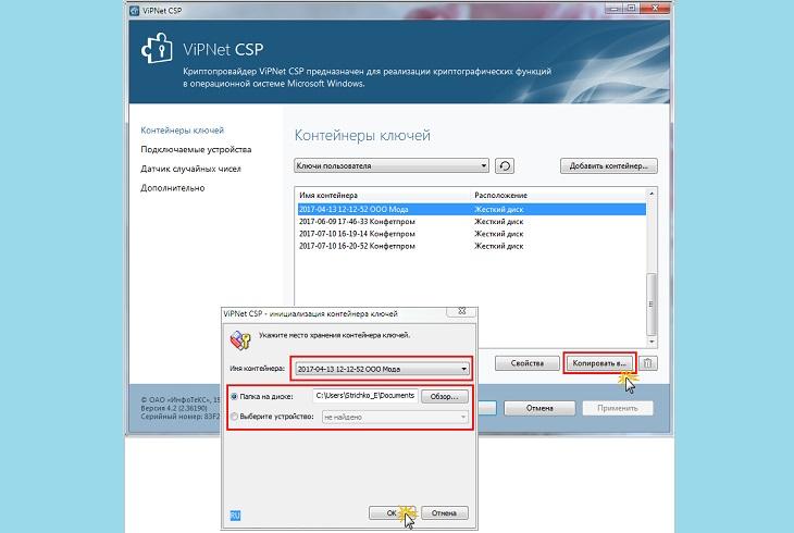 Инициализация контейнера VipNet