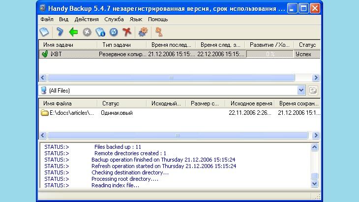 Создание резервной копии в Handy Backup