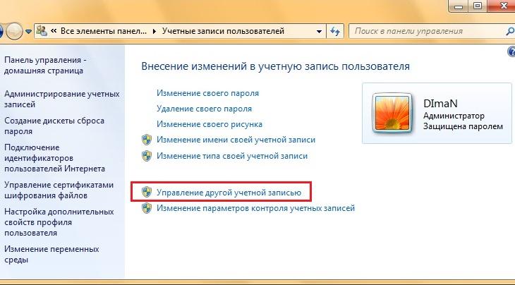 Выбор типа учетной записи Виндовс 7