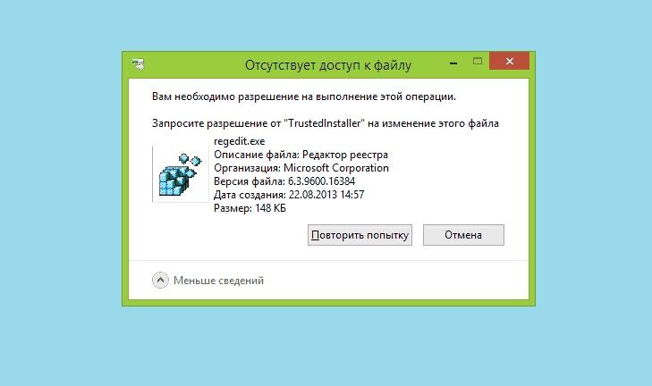 Экран Запросите разрешение от TrustedInstaller