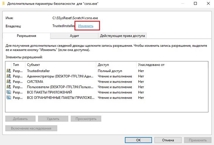 Получение разрешения на изменение файла