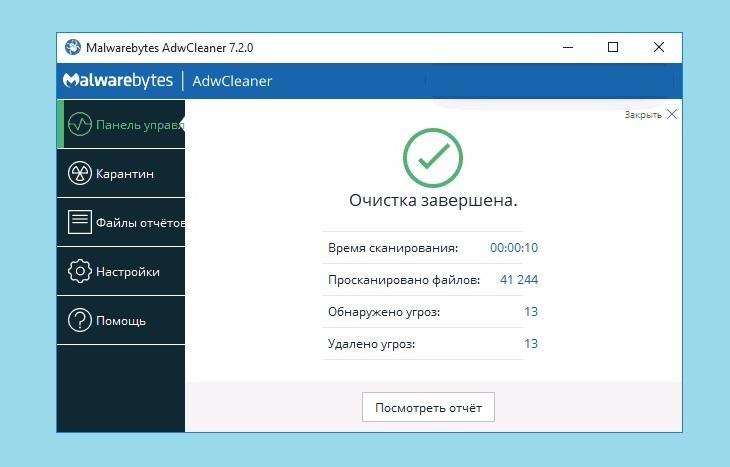 Завершение очистки Malwarebytes AdwCleaner