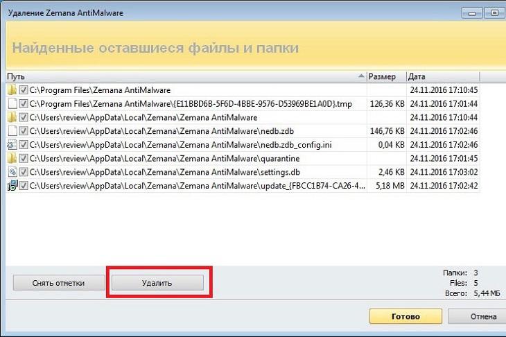 Revo Uninstaller PRO найдены остаточные файлы