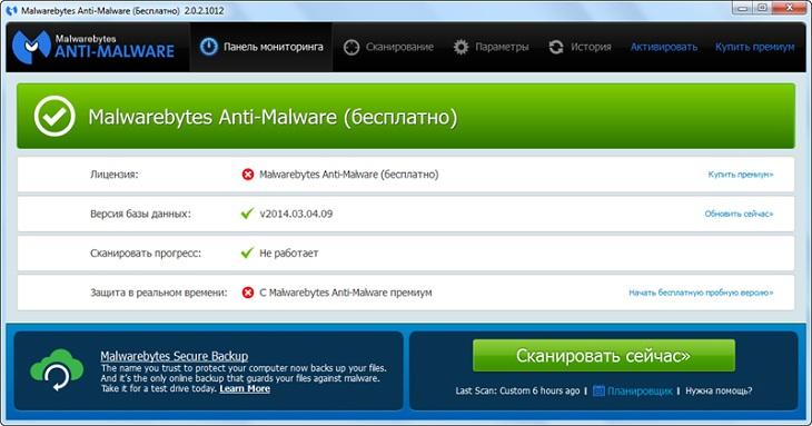 Сканирование компьютер с помощью Malwarebytes Antimalware