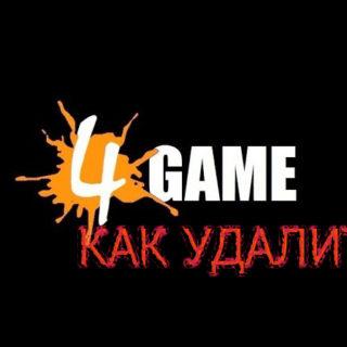 Как удалить 4game