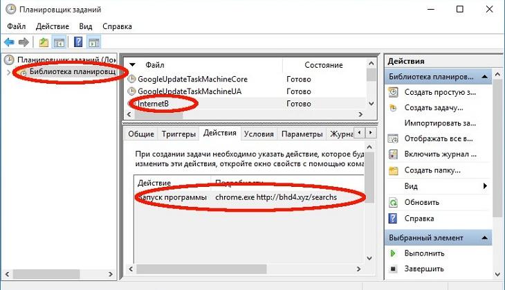 Вирусное приложение в планировщике заданий
