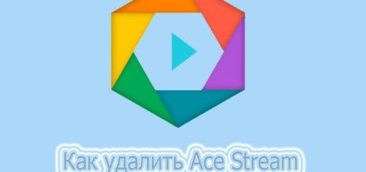 Как удалить Ace Stream