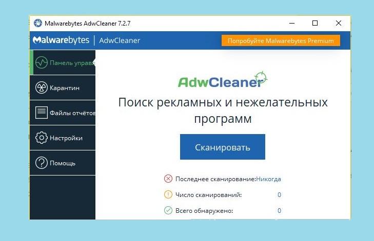Сканировать в программе AdwCleaner