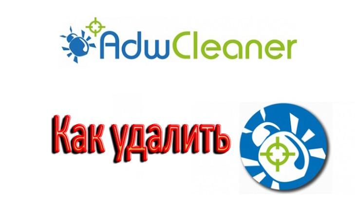 Как удалить AdwCleaner