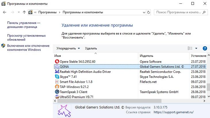 Удаление компонента Game.net