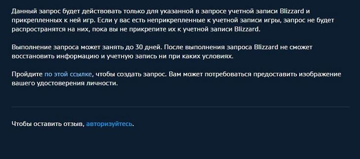 Обращение в службу поддержки  Blizzard