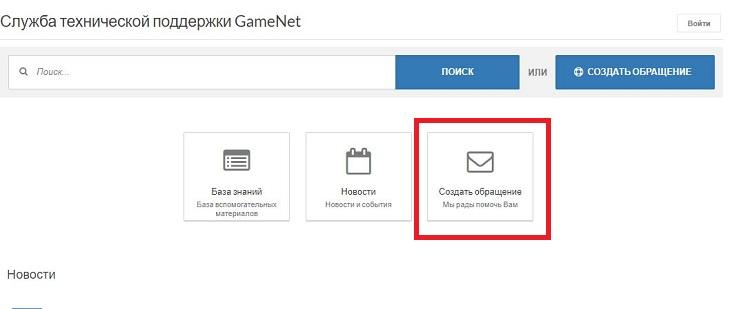 Создать обращение на Gamenet