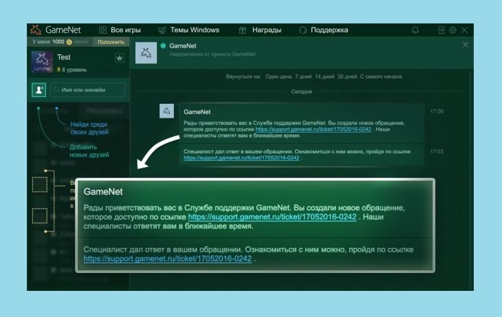 Обращение Gamenet