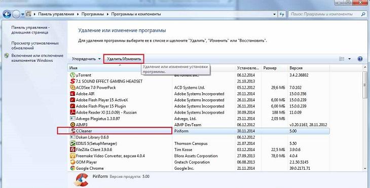 Удалить CCleaner в Windows 7