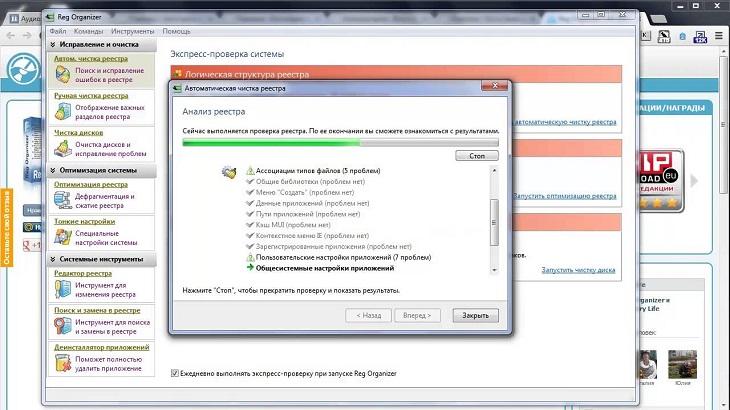 Чистка реестра с Reg Orginizer