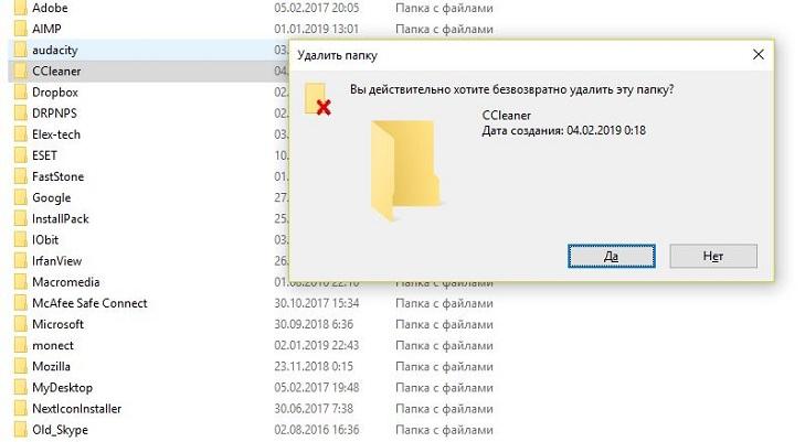 Удаление файлов CCleaner