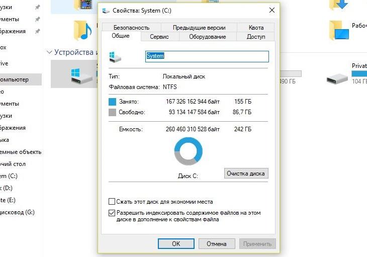Очистка системного диска С