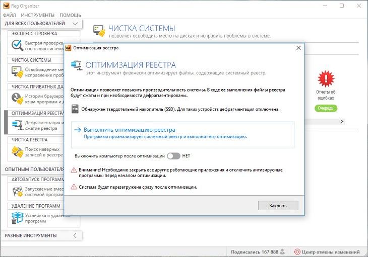 Оптимизация реестра в Reg Organizer