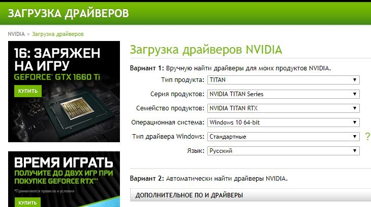 Загрузка новых драйверов Nvidia