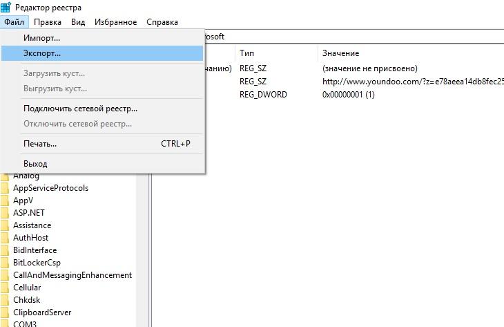 Экспорт данных реестра
