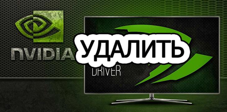 Как удалить драйвера Nvidia
