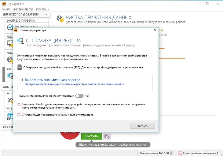 Оптимизация реестра Reg Organizer